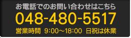 お電話でのお問い合わせはこちら 8-480-5517 営業時間 8:00~18:00 日祝は休業